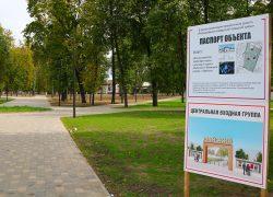 В Майском парке Брянска завершают укладку тротуарной плитки