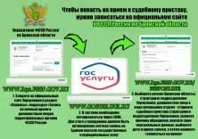 В службе судебных приставов Брянской области возобновлен прием