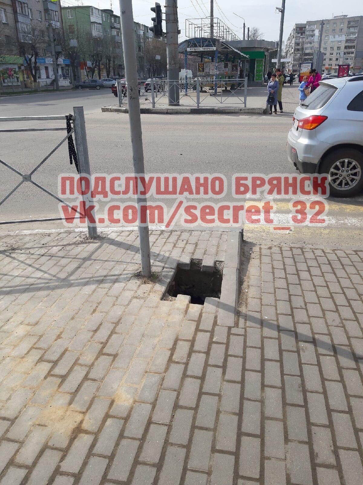 Возле БУМа в Брянске тротуар проваливается в «бездну»