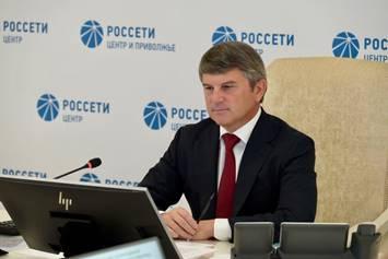 Игорь Маковский провел совещание по повышению уровня клиентоориентированности филиалов «Россети Центр» и «Россети Центр и Приволжье»